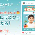 """<span class=""""title"""">子ども向けオンライン英会話「CAMBLY KIDS(キャンブリーキッズ)」3ヶ月コースが当たる!GWキャンペーン開催中</span>"""