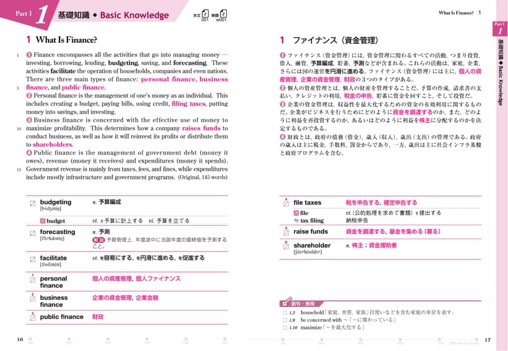 速読速聴・英単語 Business ver.2