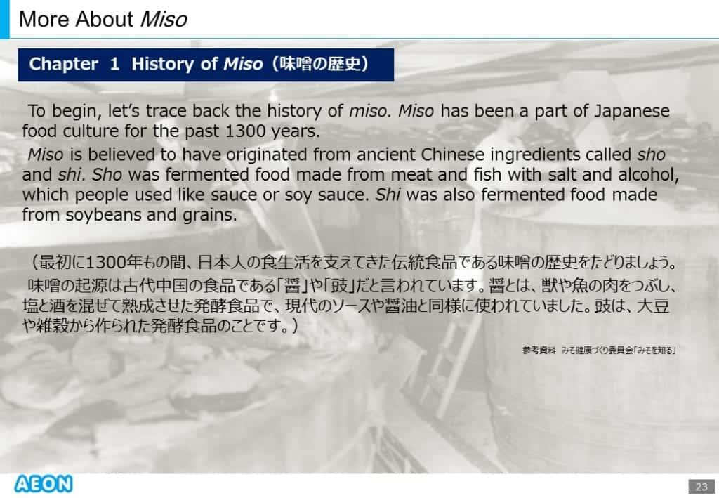 味噌の歴史