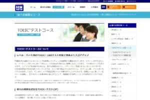 日米英語学院 TOEICコース