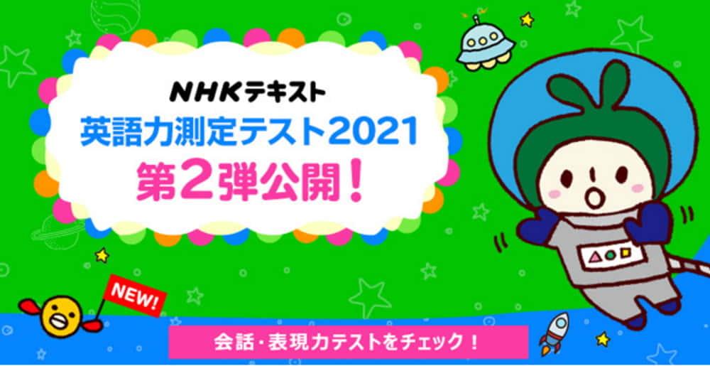 NHK英語力判定テスト