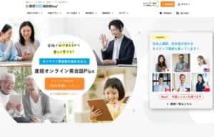 産経オンライン英会話Plus トップページ