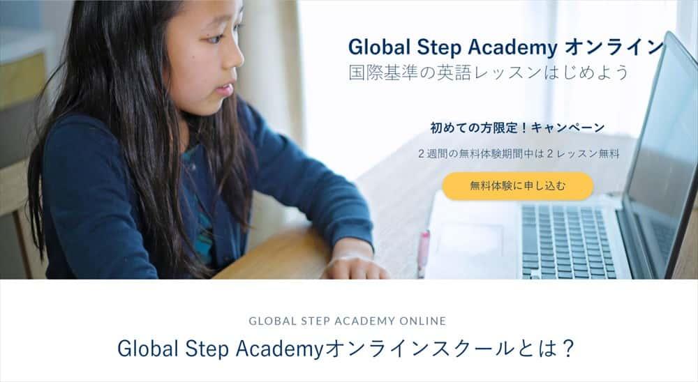 Global Step Academy オンライン トップページ