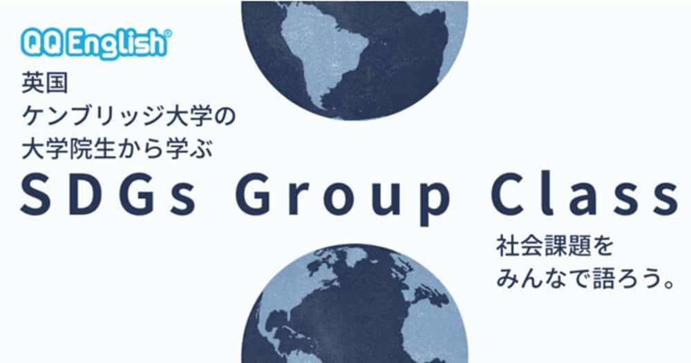 QQEnglish-SDGs-Groupclass