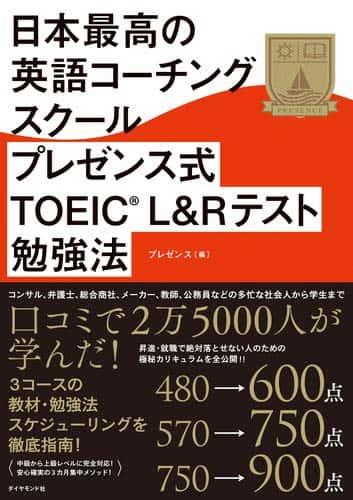 『日本最高の英語コーチングスクール プレゼンス式TOEIC(R)L&Rテスト勉強法』