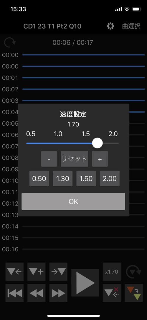 アプリ『Audipo』