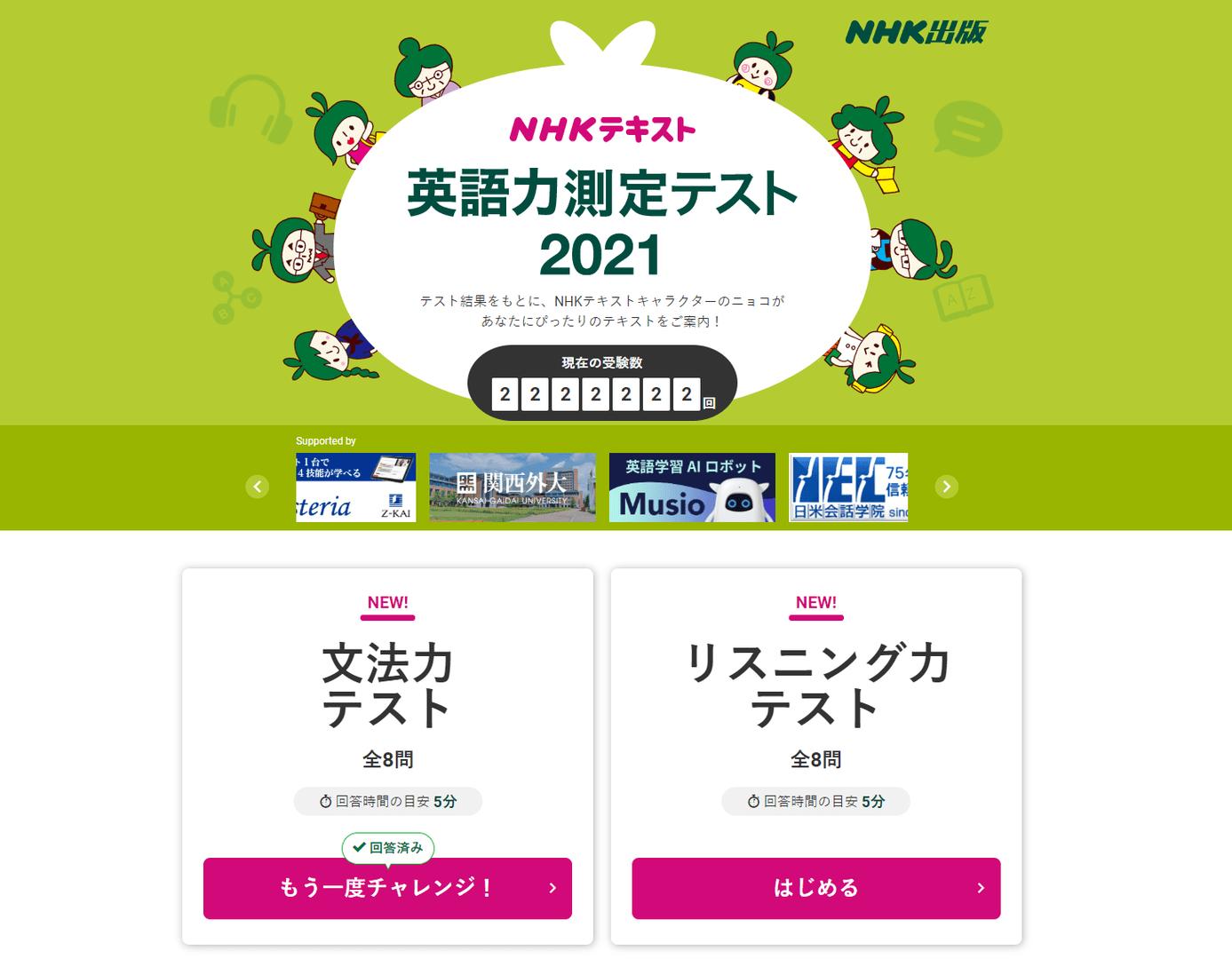 NHKテキスト 英語力測定テスト2021