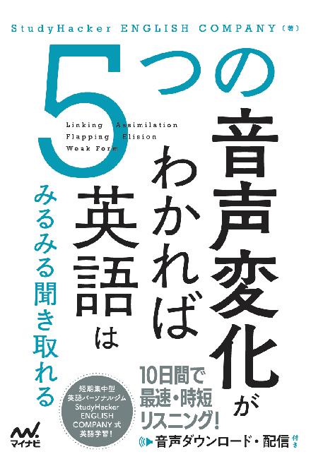 書籍『5つの音声変化がわかれば英語はみるみる聞き取れる』