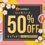 "<span class=""title"">受講料が最大50%OFF!オンライン英会話「Cambly(キャンブリー)」が1週間限定セール開催</span>"
