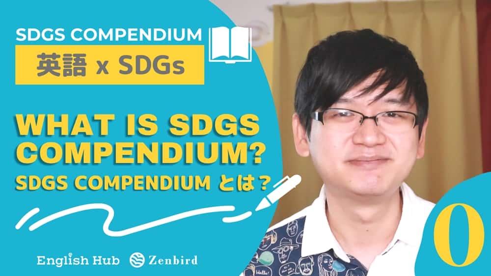 SDGsx英語