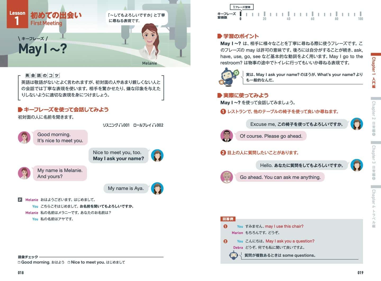 AI英会話スピークバディ 実際に使って身につける 英会話キーフレーズ100