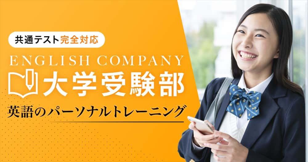 ENGLISH COMPANY 大学受験部
