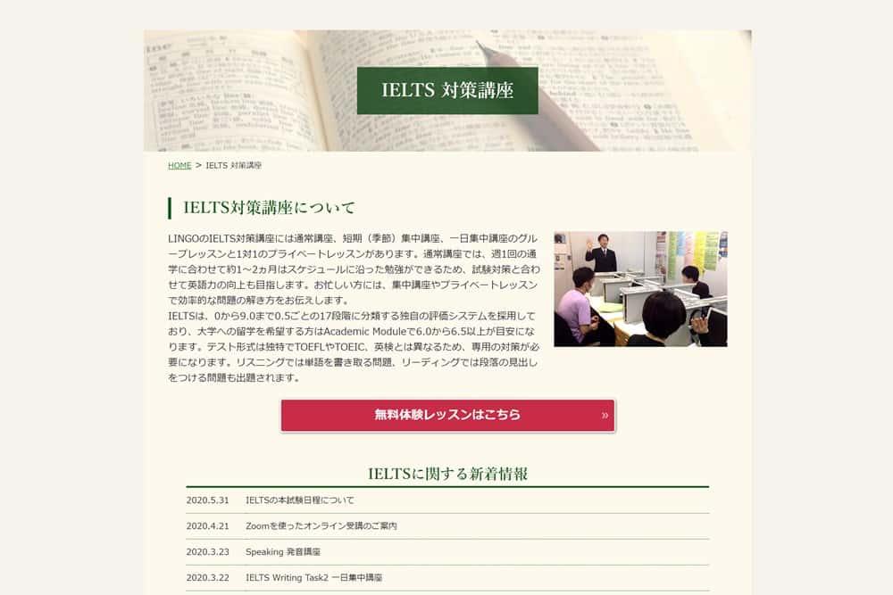 Lingo L.L.C. IELTS講座