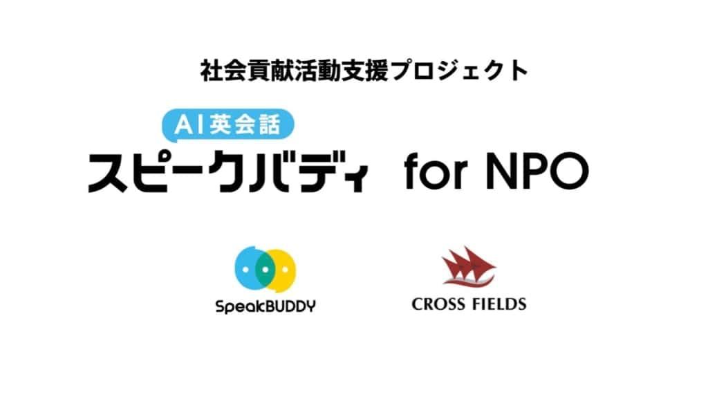 speakbuddy for npo