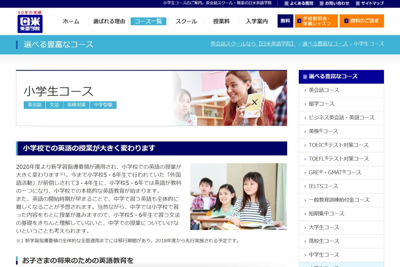 日米英語学院 小学生コース