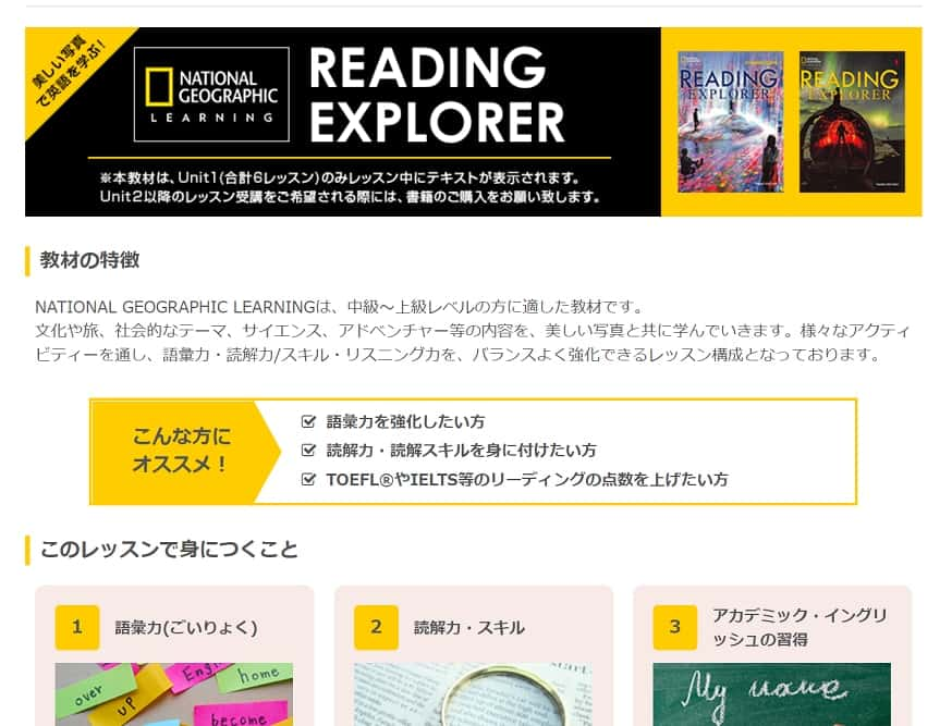 「 NATIONAL GEOGRAPHIC LEARNING 『Reading Explorer』」イメージ