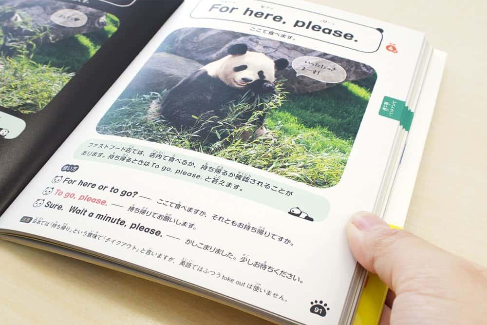 パンダでおぼえる英会話 ページサンプル