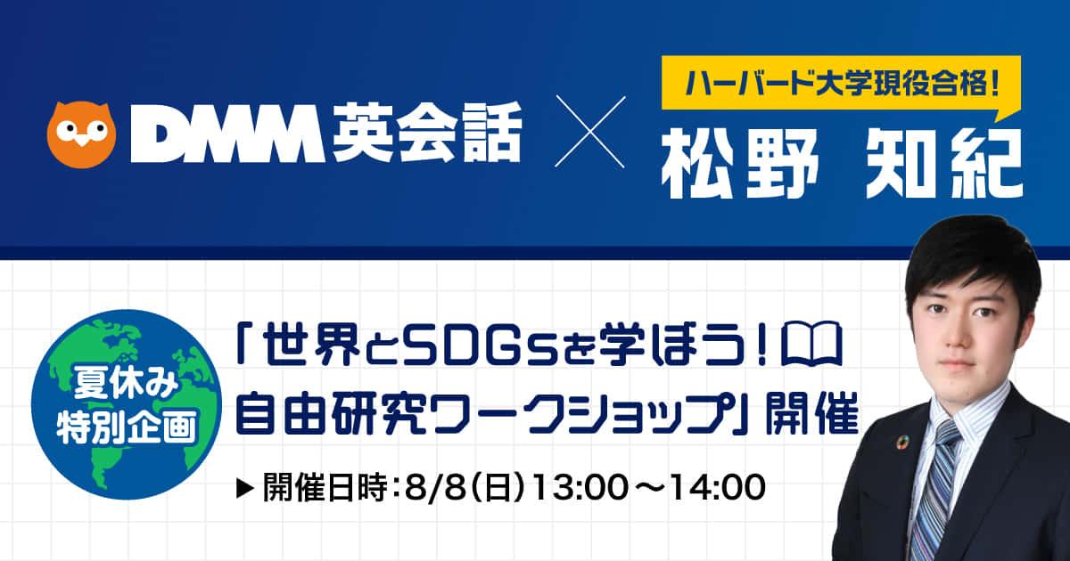 【松野知紀さん × DMM英会話】共同企画 世界とSDGsを学ぼう! 自由研究ワークショップ