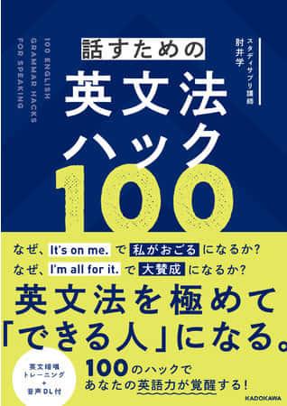 英文法ハック100