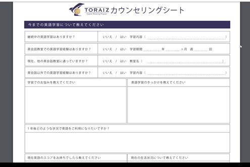 トライズ オンライン無料カウンセリング