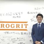 【インタビュー】プログリット(PROGRIT)「英語のティーチングはしない。お客様にとって最も意味があることに全力を尽くす」