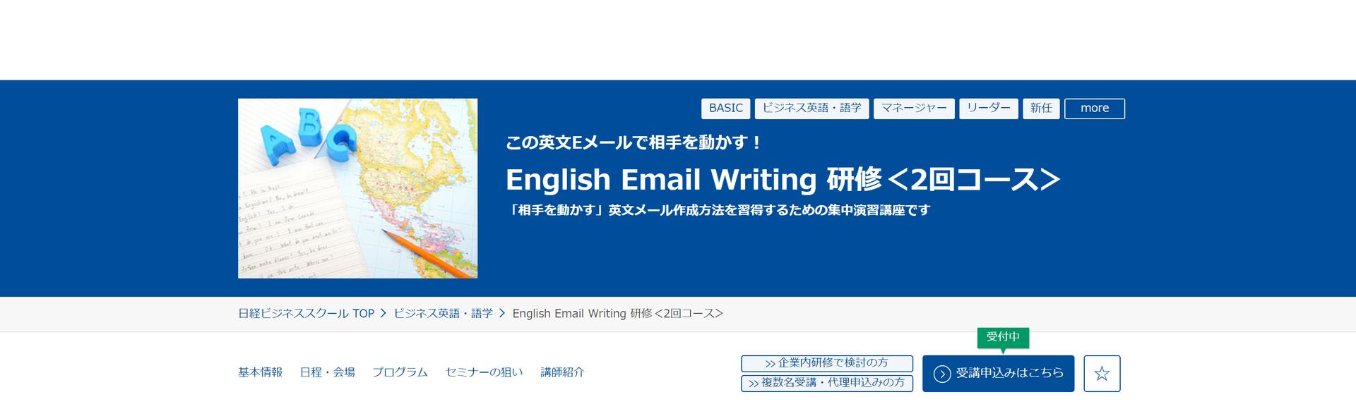 日経ビジネススクール  English Email Writing